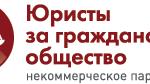 НП «Юристы за гражданское общество»